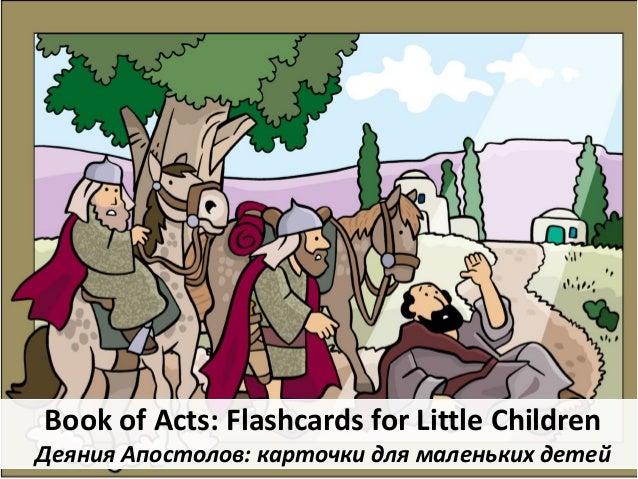 Book of Acts: Flashcards for Little Children Деяния Апостолов: карточки для маленьких детей