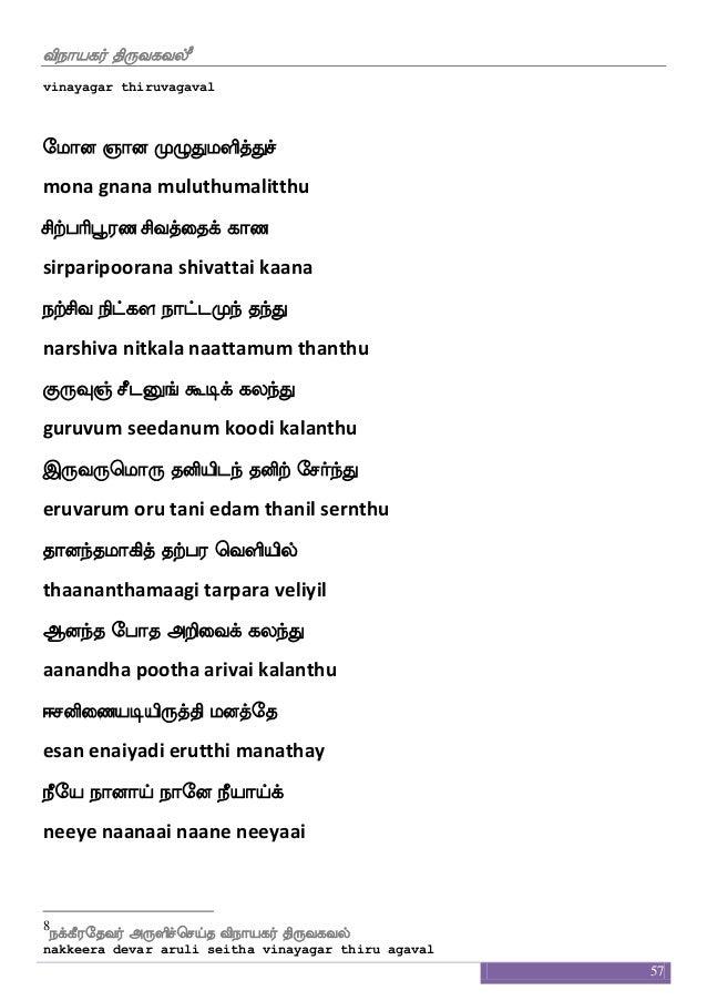 Tamil Manthirangal Pdf