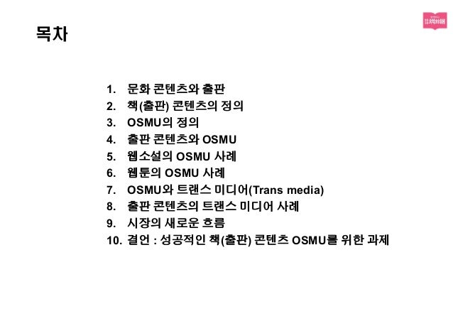 책(출판) 콘텐츠 OSMU(One Source Multi Use)의 과제 Slide 2