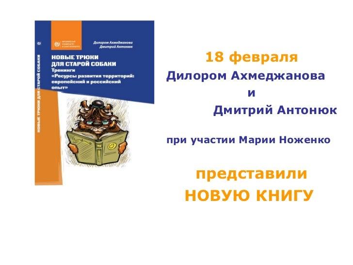 18  февраля Дилором Ахмеджанова  и Дмитрий Антонюк при участии Марии Ноженко представили НОВУЮ КНИГУ