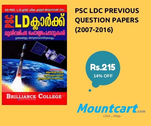 PSC LDC PREVIOUS QUESTION PAPERS (2007-2016) Rs.215 14%OFF