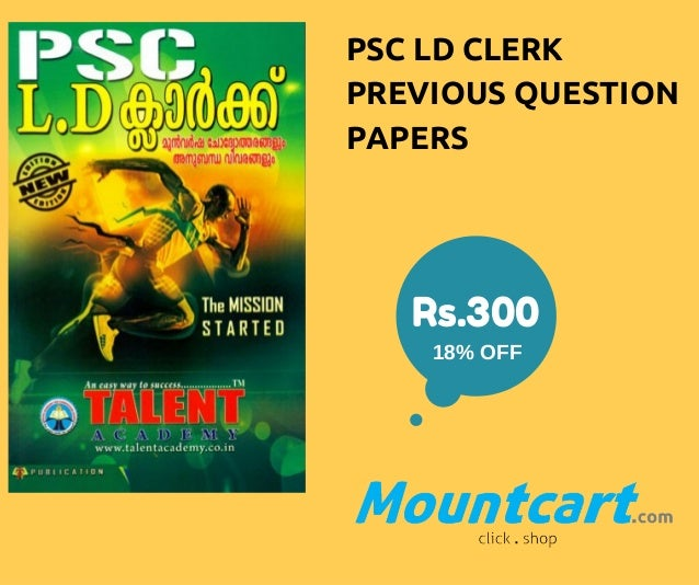 PSC LD CLERK PREVIOUS QUESTION PAPERS Rs.300 18%OFF