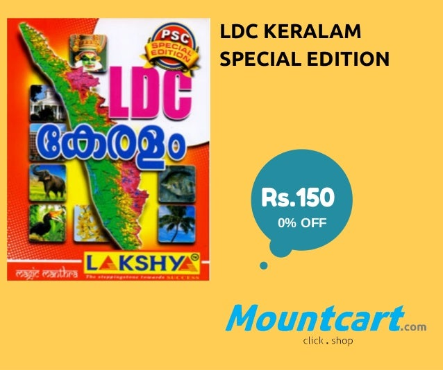 LDC KERALAM SPECIAL EDITION Rs.150 0%OFF