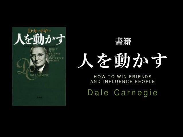 書籍 人を動かす HOW TO WIN FRIENDSANDINFLUENCE PEOPLEDale Carnegie