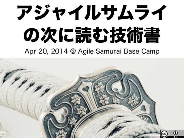 アジャイルサムライ  の次に読む技術書Apr 20, 2014 @ Agile Samurai Base Camp