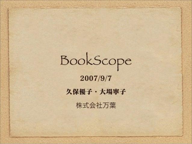 Bookscope 2007 09 07