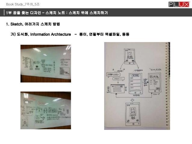 Book Study_7주차_5조  1부 꿈을 쫒는 디자인 – 스케치 노트 : 스케치 위에 스케치하기 1. Sketch, 여러가지 스케치 방법 가) 도식화, Information Archtecture - 종이, 연필부터 ...