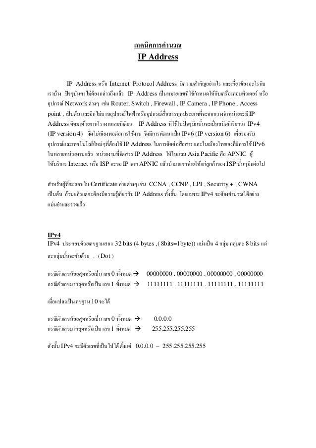 IP Address          IP Address            Internet Protocol Address                                         IP Address    ...