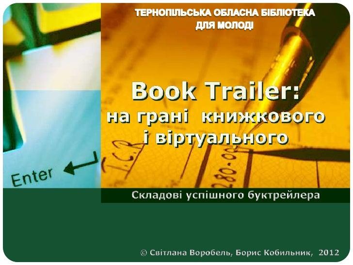 LOGOз англ. book – книга; trailer – теле-, відео-анонс)короткий відеоролик за мотивами книги  Мета: популяризація книги та...