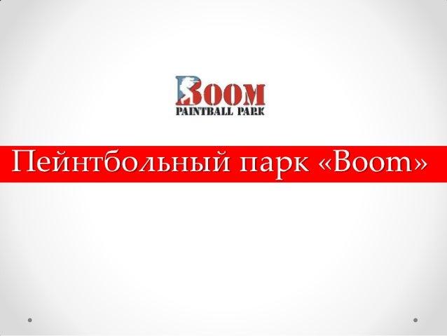 Пейнтбольный парк «Boom»