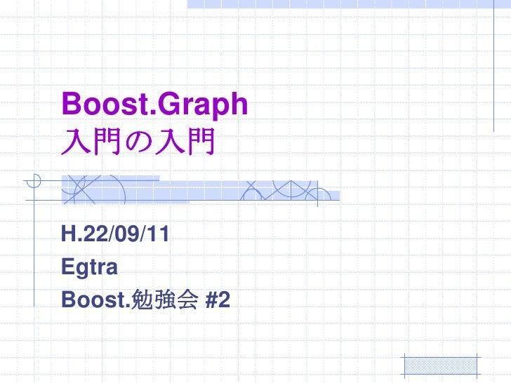 Boost.Graph 入門  H.22/09/11 Egtra Boost.勉強会 #2