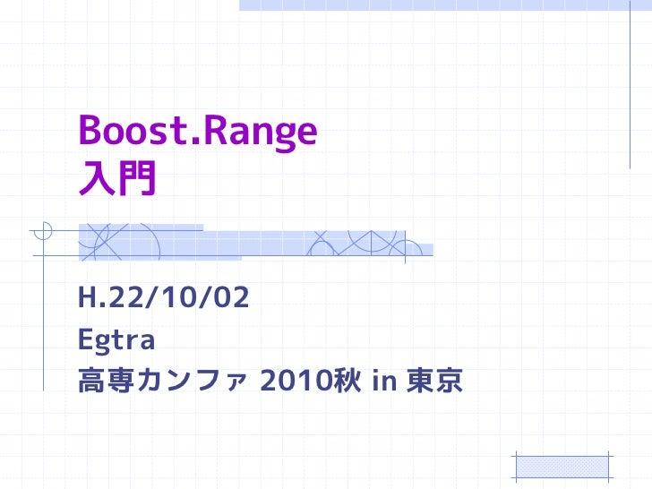 Boost.Range入門H.22/10/02Egtra高専カンファ 2010秋 in 東京