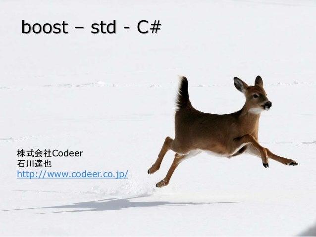 boost – std - C#  株式会社Codeer  石川達也  http://www.codeer.co.jp/