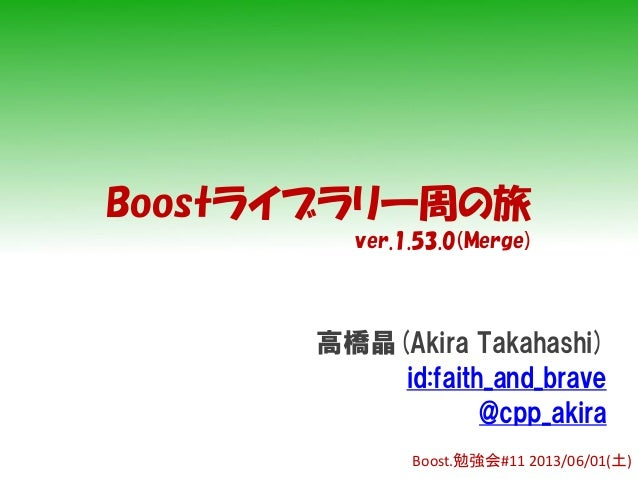 Boostライブラリ一周の旅高橋晶(Akira Takahashi)id:faith_and_brave@cpp_akiraBoost.勉強会#11 2013/06/01(土)ver.1.53.0(Merge)