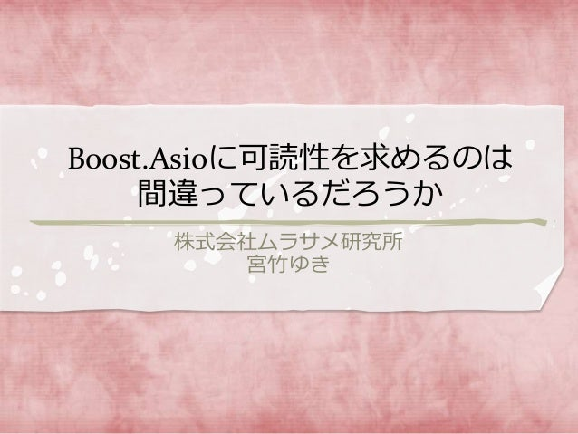 Boost.Asioに可読性を求めるのは 間違っているだろうか 株式会社ムラサメ研究所 宮竹ゆき