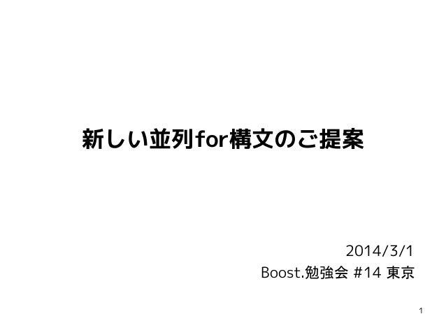 新しい並列for構文のご提案  2014/3/1 Boost.勉強会 #14 東京 1