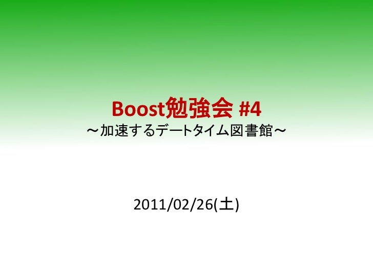 Boost勉強会 #4~加速するデートタイム図書館~   2011/02/26(土)