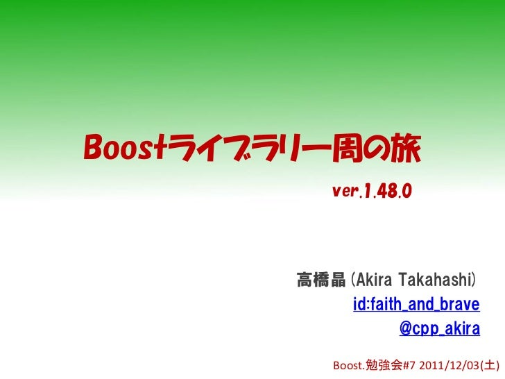 Boostライブラリ一周の旅            ver.1.48.0        高橋晶(Akira Takahashi)            id:faith_and_brave                    @cpp_aki...