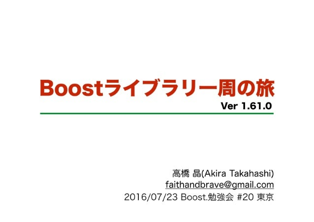 Boost tour 1_61_0