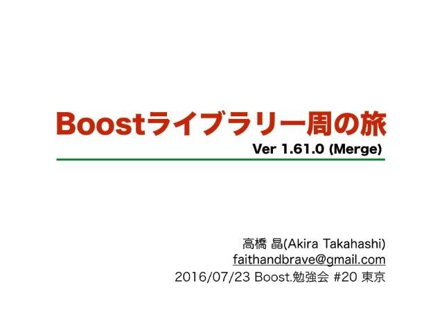 Boost tour 1_61_0 merge