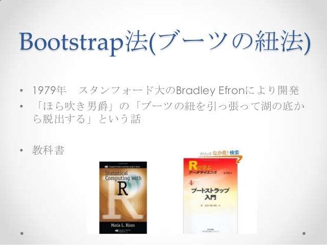 ブートストラップ法とその周辺とR Slide 3
