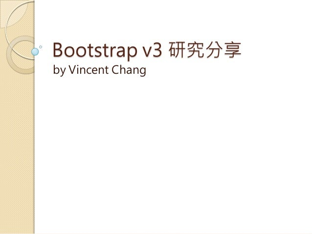 Bootstrap v3 研究分享 by Vincent Chang