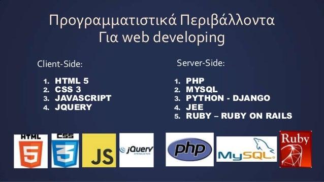Μια εισαγωγή στο Bootstrap  Slide 2