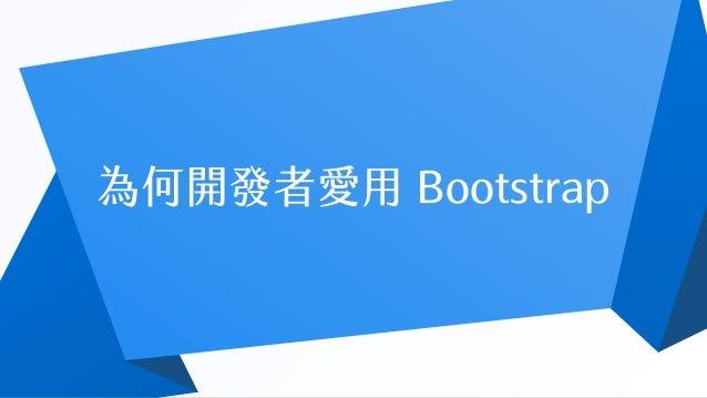 Bootstrap4 與他的好搭檔 Slide 3