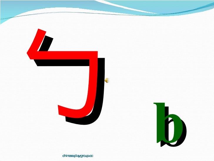 ㄅ b chinese.playgroup.cc