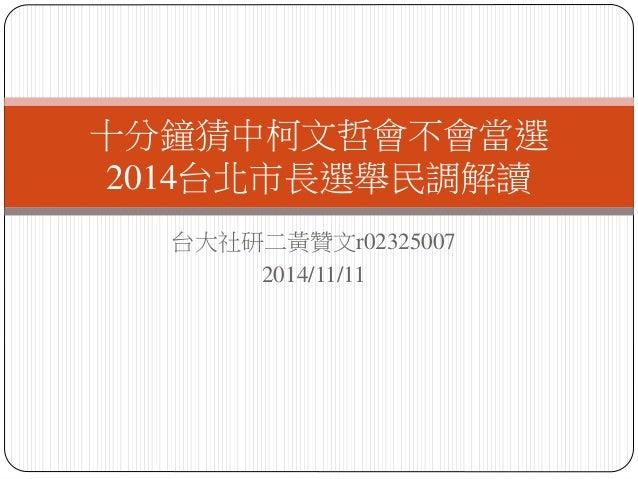 十分鐘猜中柯文哲會不會當選  2014台北市長選舉民調解讀  台大社研二黃贊文r02325007  2014/11/11