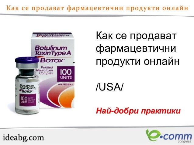 Как се продават фармацевтични продукти онлайн /USA/ Най-добри практики