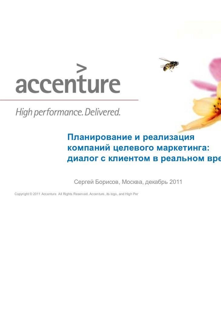 Планирование и реализация                                  компаний целевого маркетинга:                                  ...
