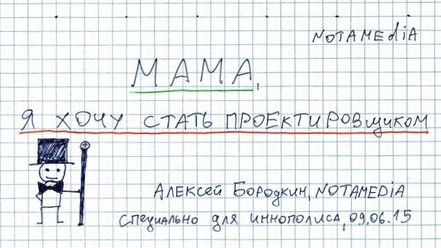 Мама, я хочу стать проектировщиком