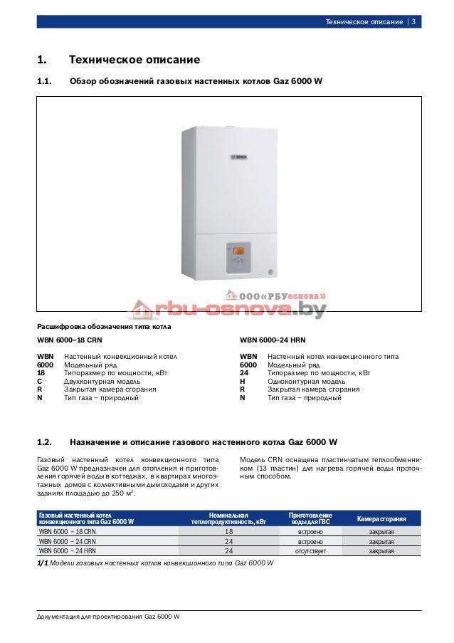 Оборудование для отопления продажа газовых котлов и