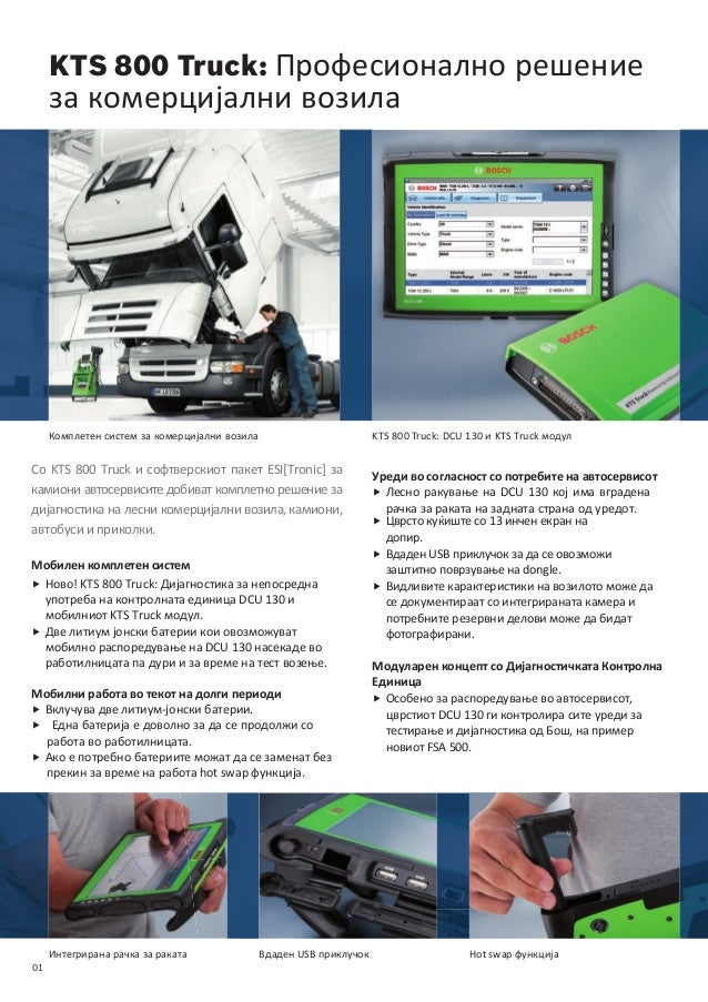 Со KTS 800 Truck и софтверскиот пакет ESI[Tronic] за  камиони автосервисите добиват комплетно решение за  дијагностика на ...