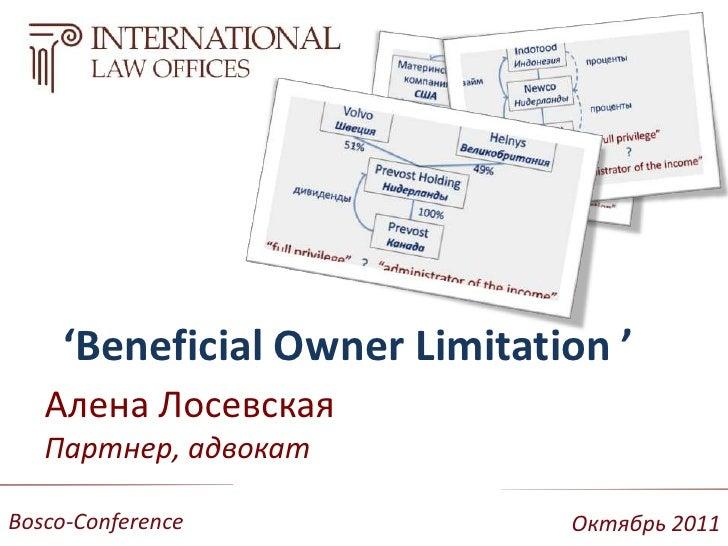 'Beneficial Owner Limitation '<br />Алена Лосевская<br />Партнер, адвокат<br />Bosco-Conference<br />Октябрь 2011<br />