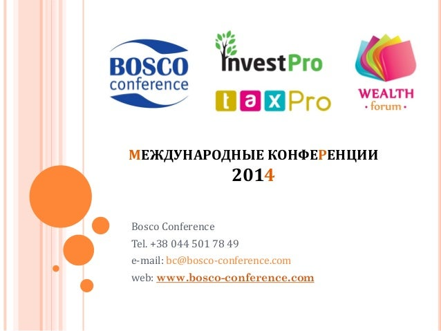 МЕЖДУНАРОДНЫЕ КОНФЕРЕНЦИИ  2014 Bosco Conference Tel. +38 044 501 78 49 e-mail: bc@bosco-conference.com web: www.bosco-con...