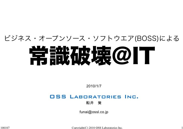 2010/1/7           OSS Laboratories Inc.                     funai@ossl.co.jp   100107        Copyright(C) 2010 OSS Labora...