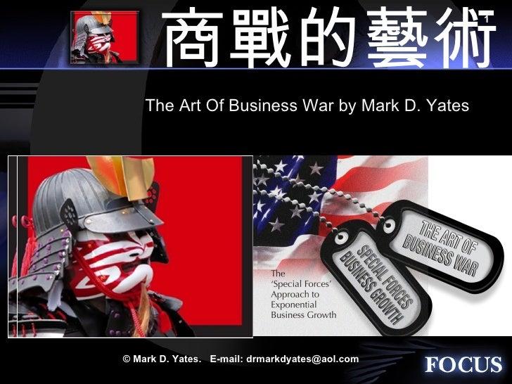 商戰的藝術 © Mark D. Yates.  E-mail: drmarkdyates@aol.com  The Art Of Business War by Mark D. Yates