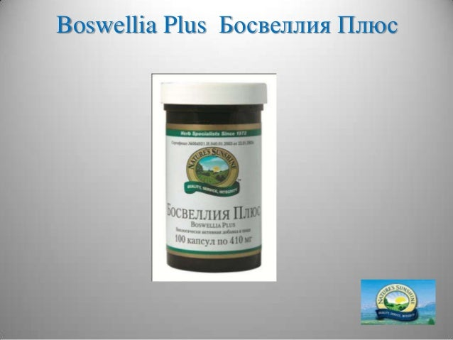 Boswellia Plus Босвеллия Плюс