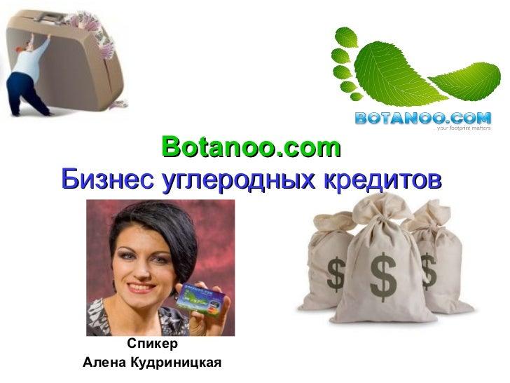 Botanoo.com   Бизнес углеродных кредитов   Спикер Алена Кудриницкая