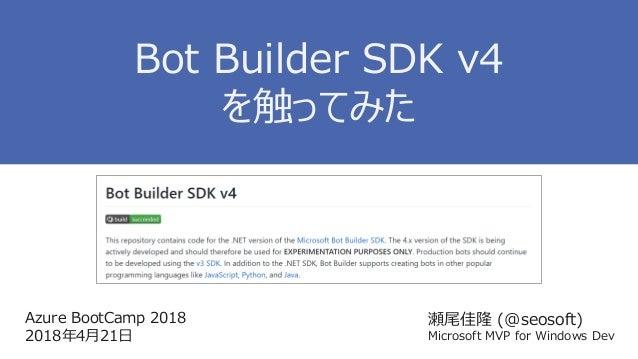 Bot Builder SDK v4 を触ってみた