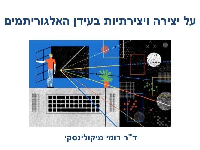 """האלגוריתמים בעידן ויצירתיות יצירה על דצמבר2015 ד""""מיקולינסקי רומי ר"""