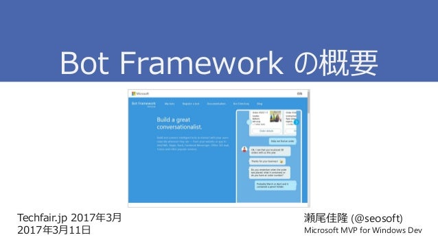 Techfair.jp 2017年3月 2017年3月11日 瀬尾佳隆 (@seosoft) Microsoft MVP for Windows Dev Bot Framework の概要