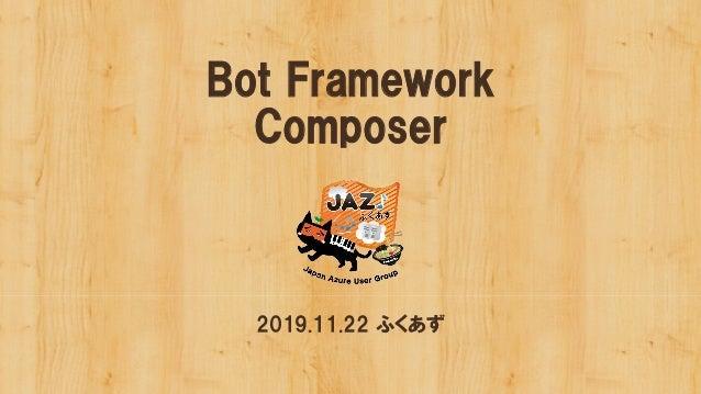 Bot Framework Composer 2019.11.22 ふくあず