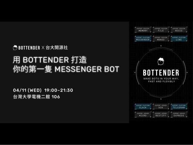 •參參與開源社群與專案約 4 年年 •GraphQL Taiwan 共同發起⼈人 •開發維護 electron-react-boilerplate、awesome-graphql、 koa-graphql、bottender、messaging...