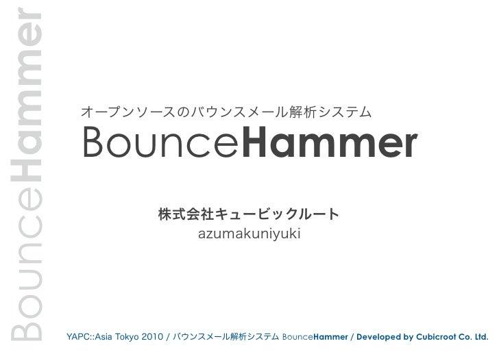 BounceHammer                 オープンソースのバウンスメール解析システム                 BounceHammer                                 株式会社キュービック...