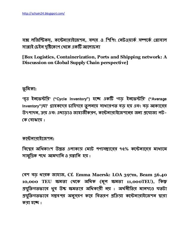 http://schain24.blogspot.com/  ব লিজিক, কেনারাইেজশন, বর ও িশিপং নটওয়াক সেক াবাল  সাাই চইন দৃি েকাণ থেক এক$ আেলাচনা  [Box ...