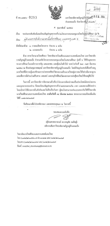 ขอเชิญส่งบุคลากรเข้าร่วมโครงการอบรมครูมวยไทยในสถานศึกษา รุ่นที่ 6