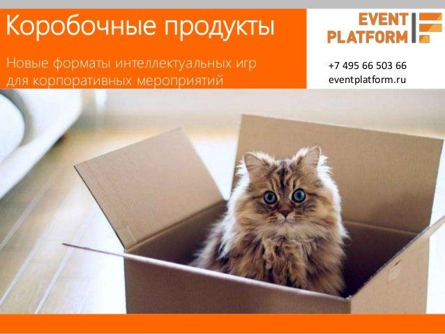 Коробочные продукты Новые форматы интеллектуальных игр для корпоративных мероприятий +7 495 66 503 66 eventplatform.ru